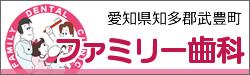 ファミリー歯科|武豊町のファミリー歯科。インプラント治療地域No.1をめざします。